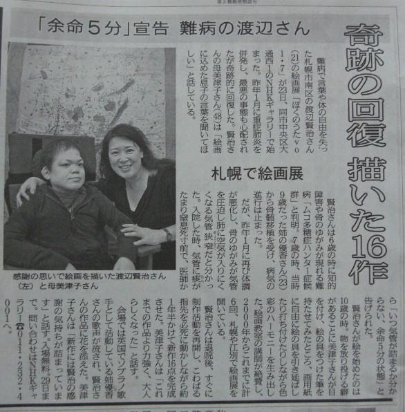 北海道新聞2011年9月24日.jpg