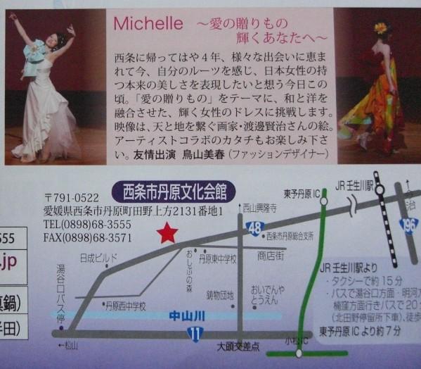 天からのおくりもの Michelle.jpg