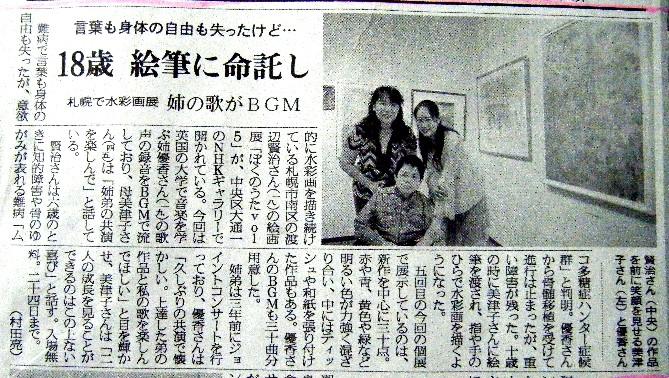 新聞記事hp.jpg
