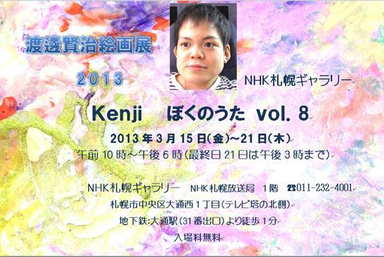 賢治絵画展2013ポストカード.jpg