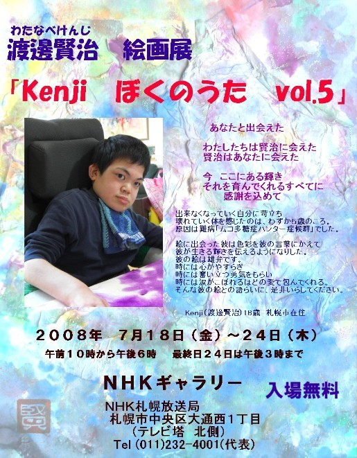 NHKギャラリー ポスターhp.jpg