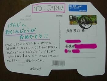 2011賢治へのバースディカード.jpg