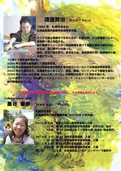 チラシ裏-2.jpg